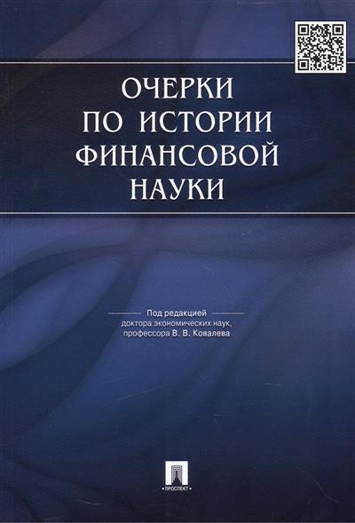 Ковалев В. (ред.) Очерки по истории финансовой науки
