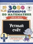 3000 примеров по математике. 1 класс. Устный счет. Счет от 1 до 10