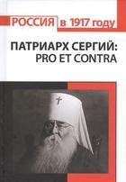 Патриарх Сергий: pro et contra