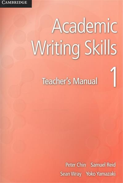Chin P., Reid S., Wray S., Yamazaki Y. Academic Writing Skills 1. Teacher`s Manual antonaros s the teacher s basic tools making our lessons memorable