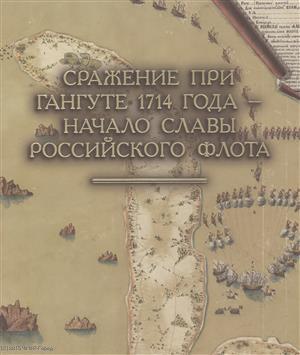 Кротов П., Кирющенко Н. (сост.) Сражение при Гангуте 1714 года - начало славы российского флота: Альбом