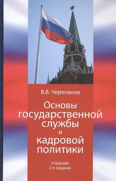 Основы государственной службы и кадровой политики. Учебник
