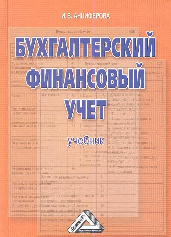 Анциферова И. Бухгалтерский финансовый учет: Учебник елена астраханцева бухгалтерский финансовый учет