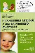 Нарушения зрения у детей раннего возраста
