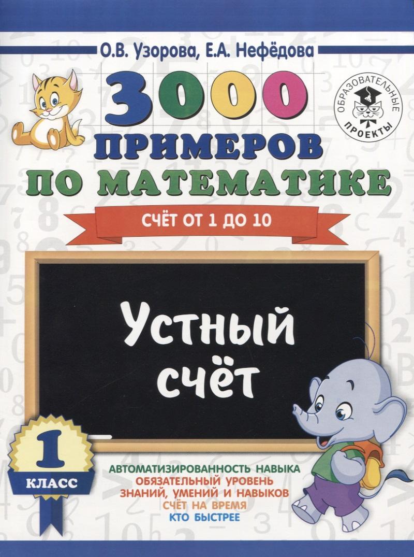 Узорова О. 3000 примеров по математике. 1 класс. Устный счет. Счет от 1 до 10 счет