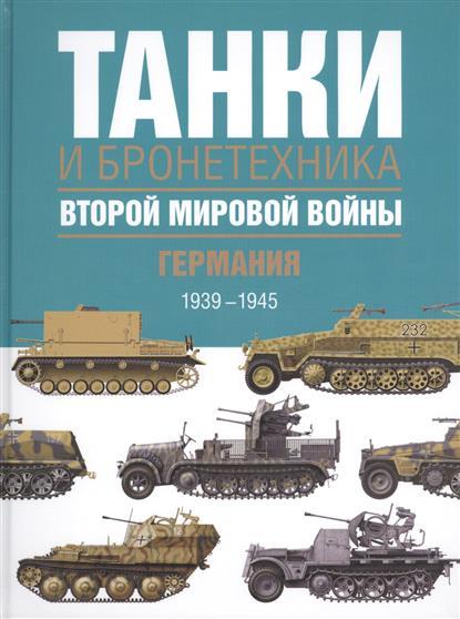 Танки и бронетехника Второй мировой войны. Германия. 1939-1945
