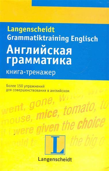 Английская грамматика Книга-тренажер