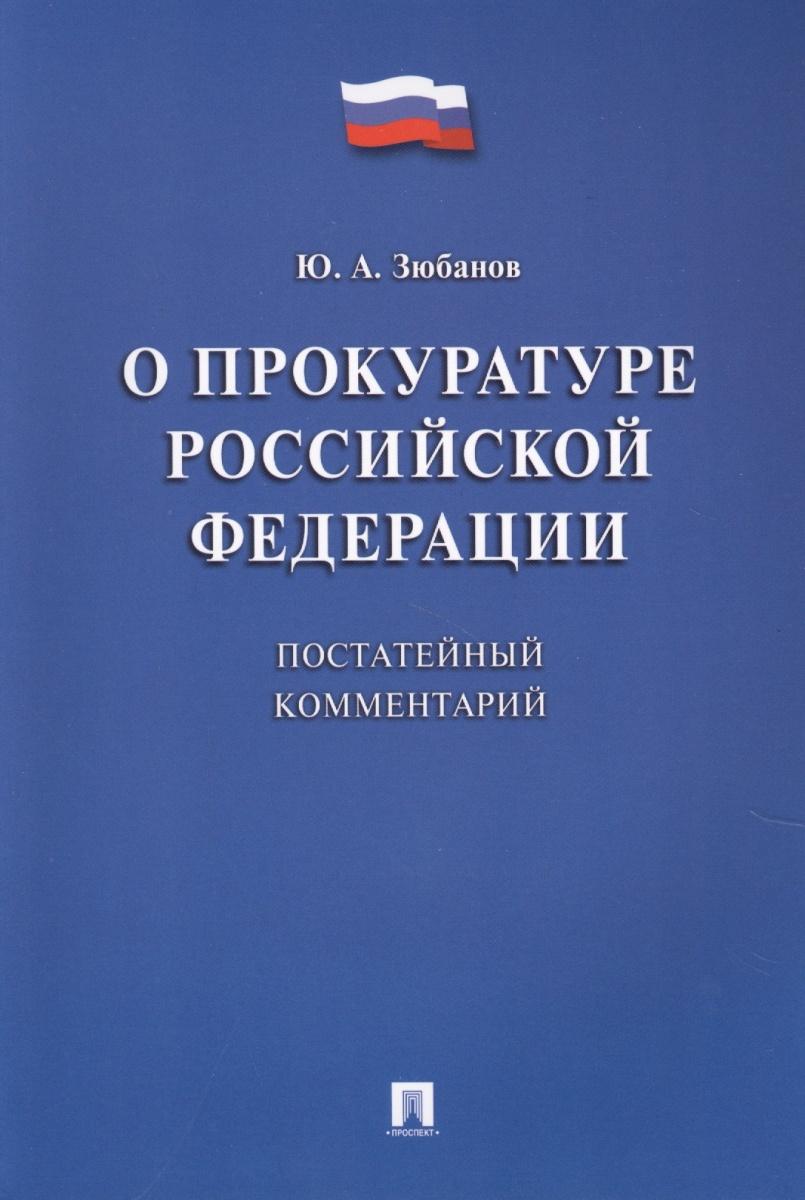 О прокуратуре Российской Федерации. Постатейный комментарий