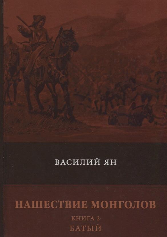 Ян В. Нашествие монголов. Книга 2. Батый батый