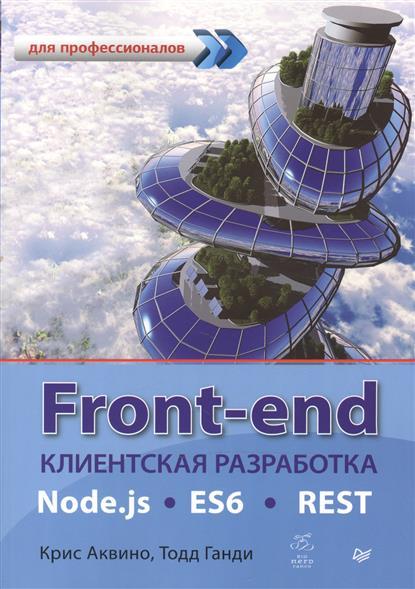 Front-end. Клиентская разработка. Node.js, ES6, REST