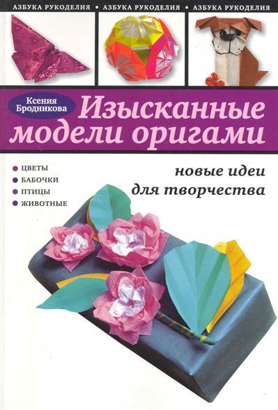 Изысканные модели оригами