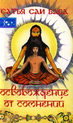 Освобождение от сомнений. Сандеха Ниварини. 3-е издание