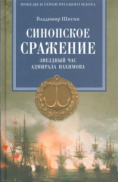 Шигин В. Синопское сражение. Звездный час адмирала Нахимова