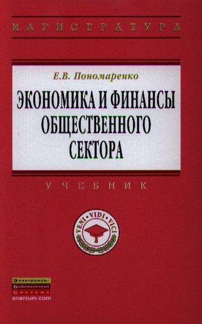 Пономаренко Е. Экономика и финансы общественного сектора. Учебник