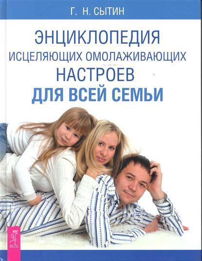 Сытин Г. Энциклопедия исцеляющих омолаживающих настроев для всей семьи