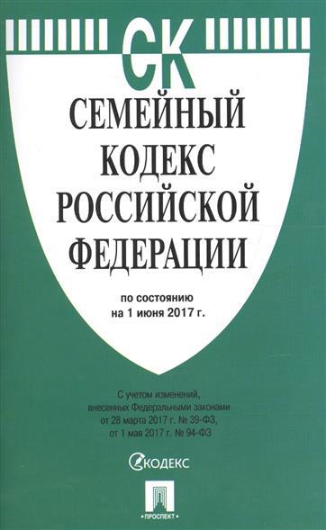 Семейный кодекс Российской Федерации (по сост. на 01.06.2017)