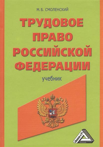 Трудовое право Российской Федерации. Учебник. 2-е издание, исправленное и дополненное