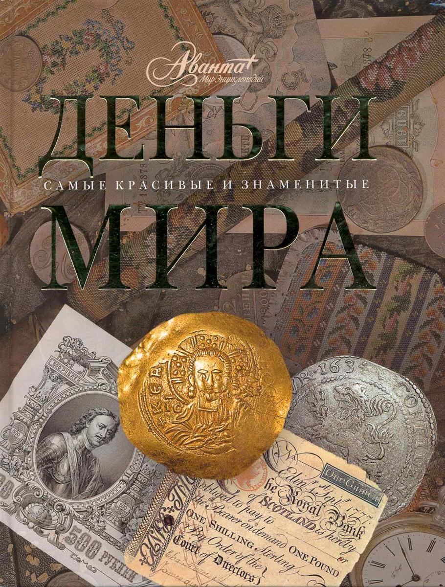 Книга деньги мира купить монета 3 копейки 1872 года цена