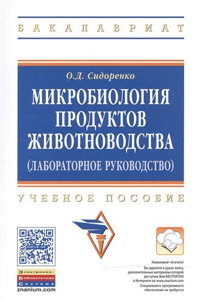 Сидоренко О. Микробиология продуктов животноводства (практическое руководство): Учебное пособие