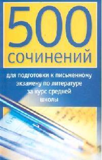 500 сочинений для подг. к письм. экз. по лит-ре…. джек лондон замужество лит лит