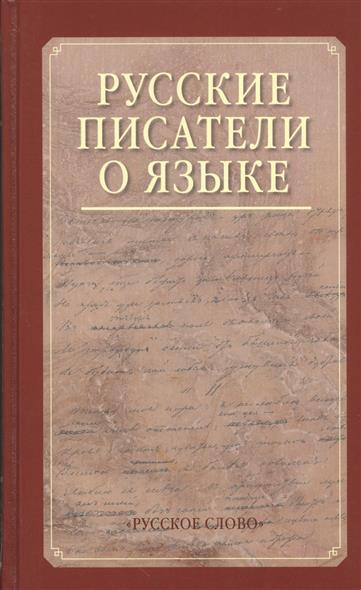 Русские писатели о языке. Хрестоматия