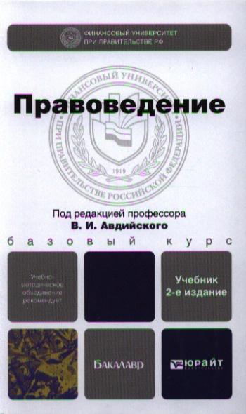 Правоведение. Учебник для бакалавров. 2-е издание, переработанное и дополненное