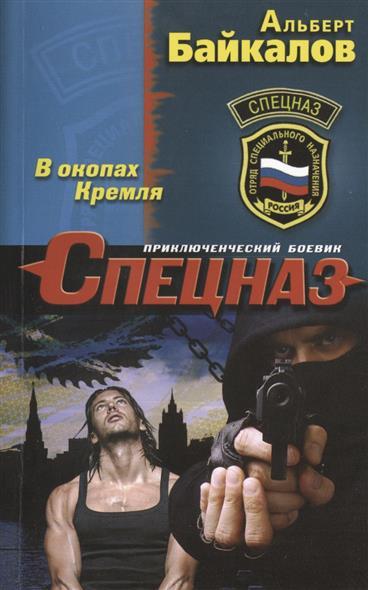 Байкалов А. В окопах Кремля альберт байкалов штурмовой вариант