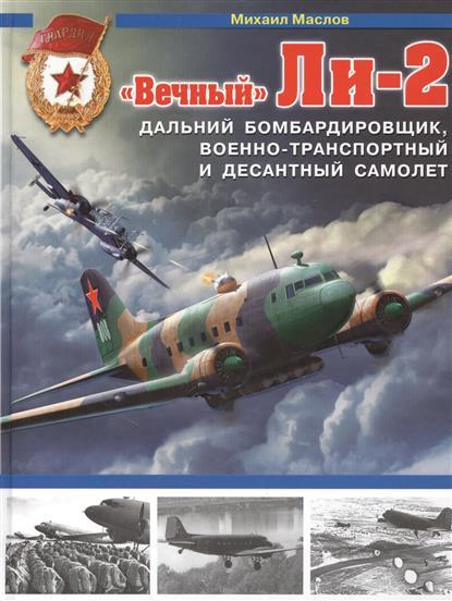Маслов М. Вечный Ли-2 ISBN: 9785699827374 михаил маслов ночной бомбардировщик по 2