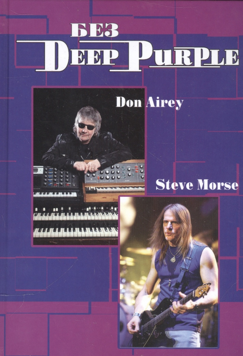 Дрибущак В. Без Deep Purple. Стив морс, Дон Эйри. Том 10 deep purple deep purple stormbringer 35th anniversary edition cd dvd