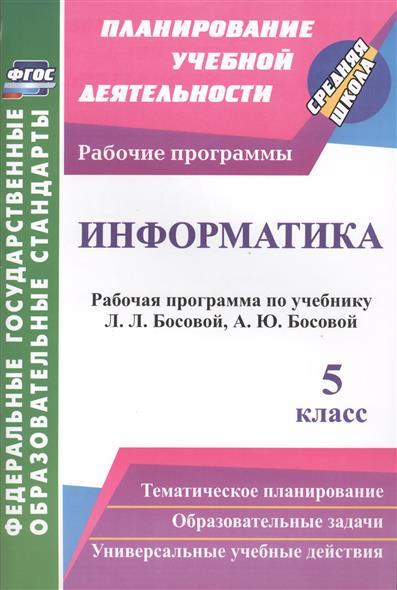 Информатика. 5 класс. Рабочая программа по учебнику Л.Л. Босовой, А.Ю. Босовой