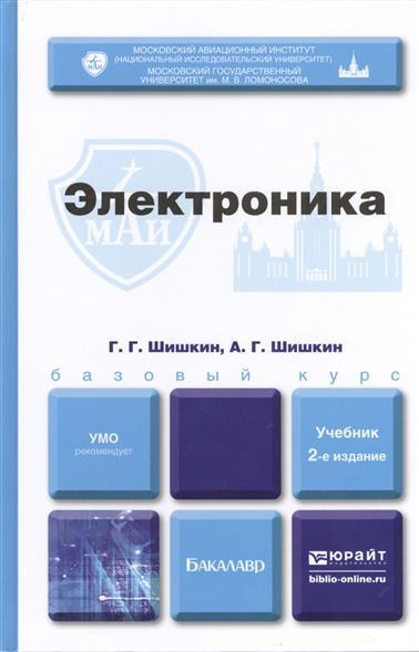 Шишкин Г., Шишкин А. Электроника. Учебник для бакалавров. 2-е издание, исправленное и дополненное
