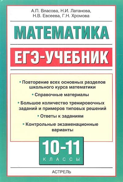 Математика. ЕГЭ учебник