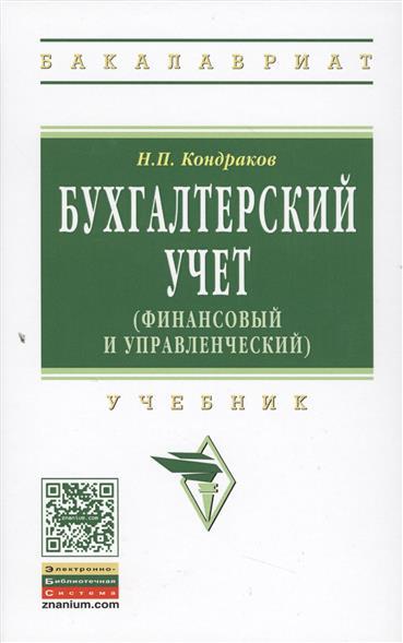 Бухгалтерский учет (финансовый и управленческий). Учебник