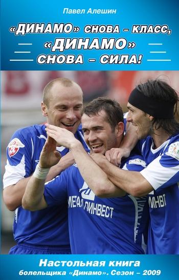 Динамо снова класс Динамо снова сила
