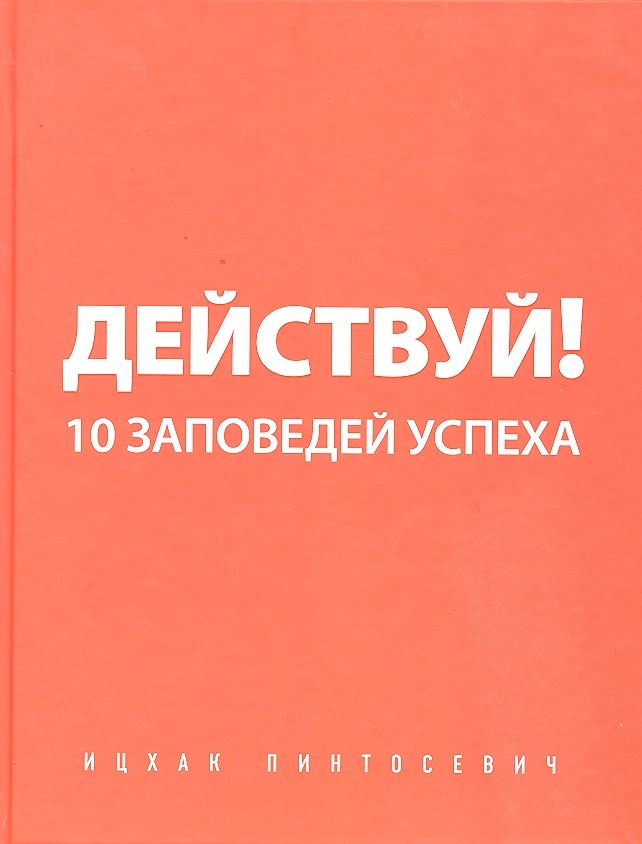 Пинтосевич И. Действуй 10 заповедей успеха янг э 10 заповедей успешного брака