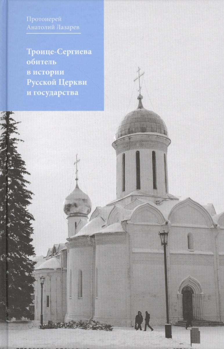 Лазарев А. Троице-Сергиева обитель в истории Русской Церкви и государства