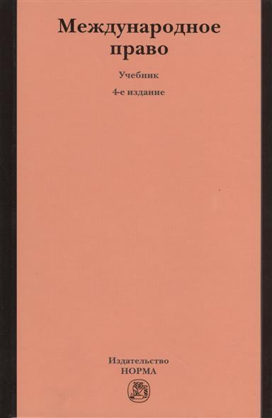 Тузмухамедов Б. (ред.) Международное право. 4-е издание, переработанное камиль абдулович бекяшев международное право в схемах 2 е издание