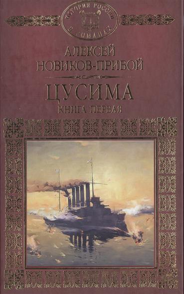 Цусима. Книга первая