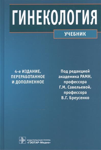 Гинекология. Учебник (Савельева Г., Бреусенко В. (ред.)) – купить ...