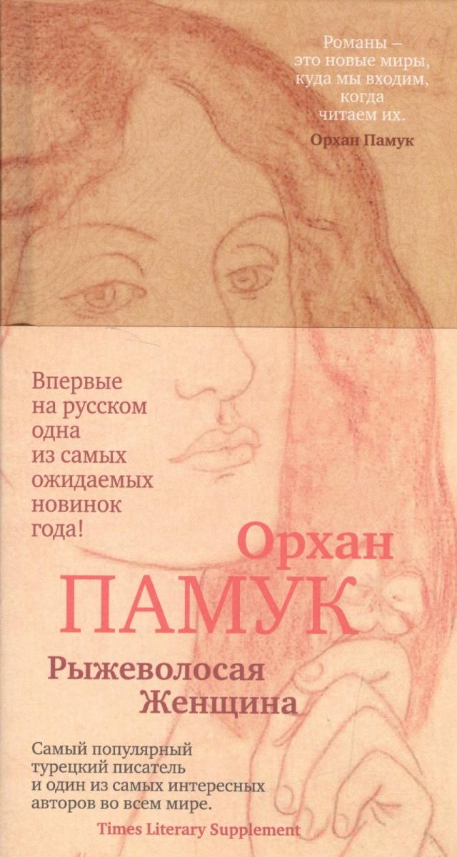 Памук О. Рыжеволосая Женщина памук о снег