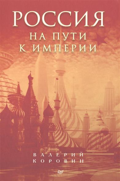 Коровин В. Россия на пути к империи коровин в сост рождественские стихотворения