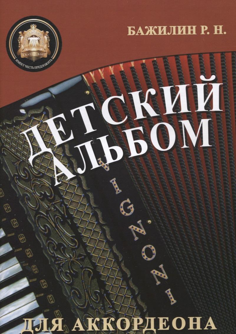 Фото - Бажилин Р. Детский альбом для аккордеона боди детский luvable friends 60325 f бирюзовый р 55 61