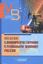 Введение в экономич. географию и регион. экономику России