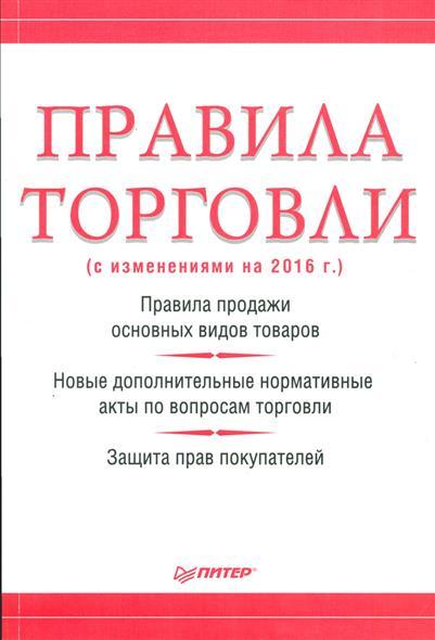 Правила торговли (с изменениями на 2016 г.)