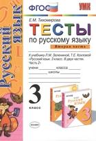 Тесты по русскому языку. 3 класс. Часть 2. К учебнику Л.М. Зелениной, Т.Е. Хохловой