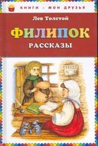 Филипок Рассказы