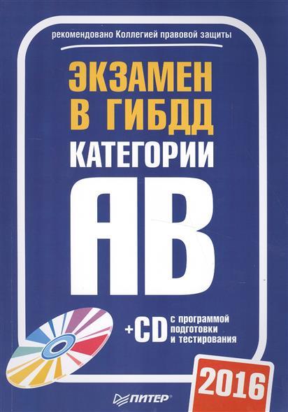 Экзамен в категории AB 2016 +CD с программой подготовки и тестирования