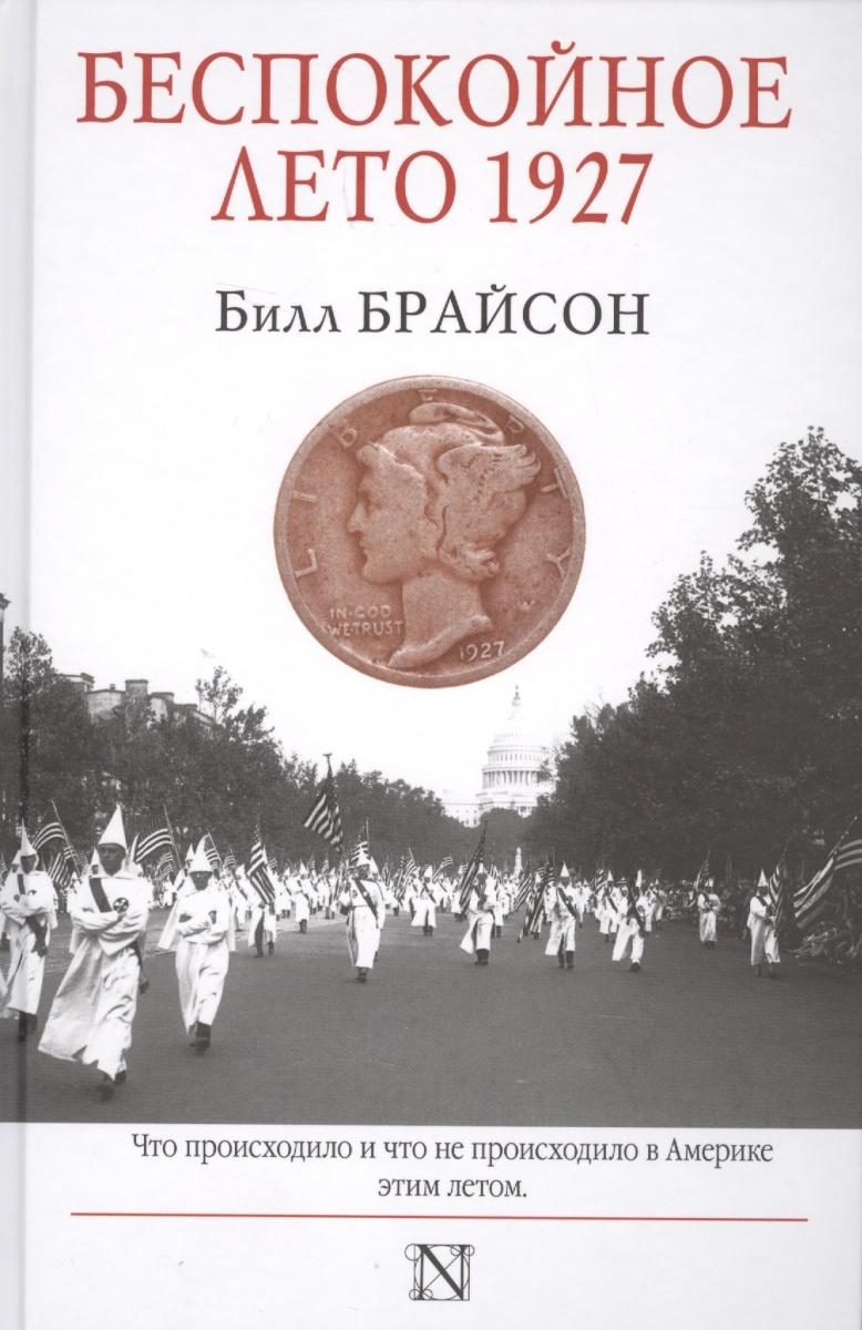 Брайсон Б. Беспокойное лето 1927 брайсон б краткая история быта и частной жизни