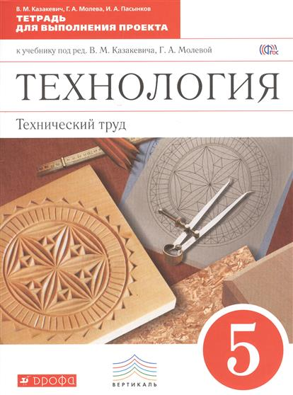 Технология. Тетрадь для выполнения проекта: Технический труд. 5 класс