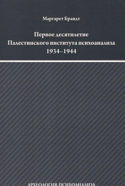 Первое десятилетие Палестинского института психоанализа 1934–1944